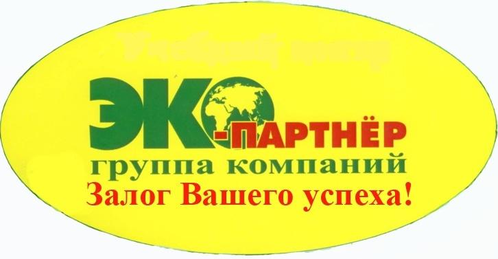 """Группа компаний """"Эко-Партнер"""""""